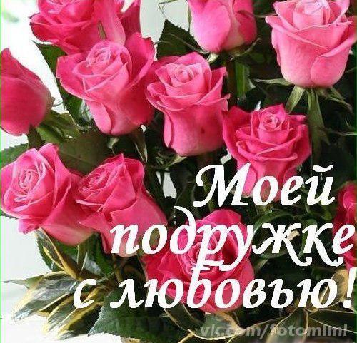 Открытки подруге с цветами 60