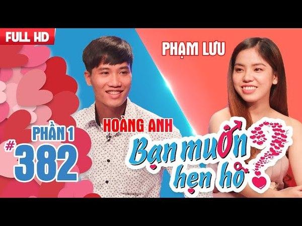 Chàng trai Nam Định chiên cơm đem lên chinh phục cô gái Nghệ An | Hoàng Anh - Phạm Lưu | BMHH 382 😂