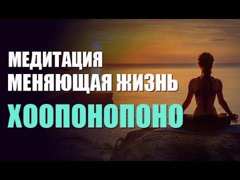 ХООПОНОПОНО - Медитация, Меняющая Жизнь!