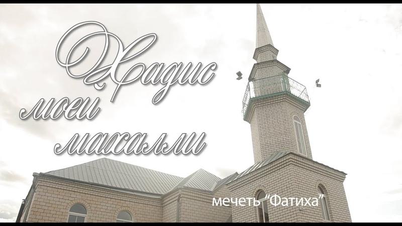 Хадис моей махалли, 2 выпуск, мечеть Фатиха (г. Казань)
