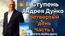 2 ступень 4 день 1 часть Андрея Дуйко Школа Кайлас 2015 Смотреть бесплатно