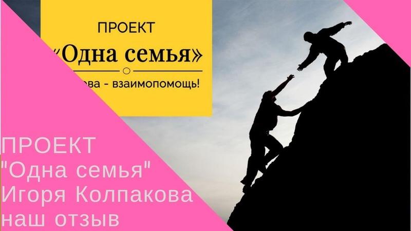 Проект Одна семья Игоря Колпакова Наш отзыв