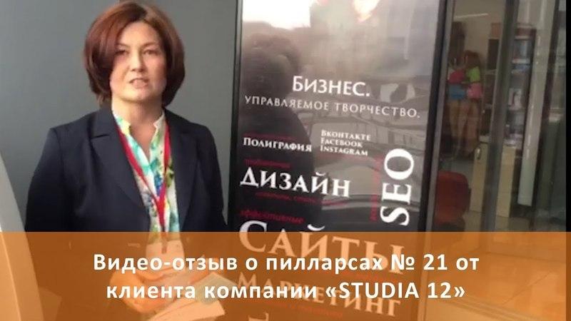 Видео отзыв о пилларсах № 21 от клиента компании 'STUDIA 12'