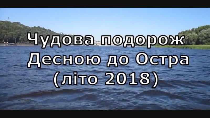 Похід по р Десна Київ Остер Київ 220км літо 2018