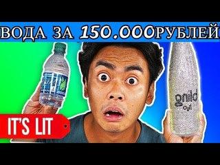 БУТЫЛКА ВОДЫ ЗА 150.000 РУБЛЕЙ ( Guava Juice )