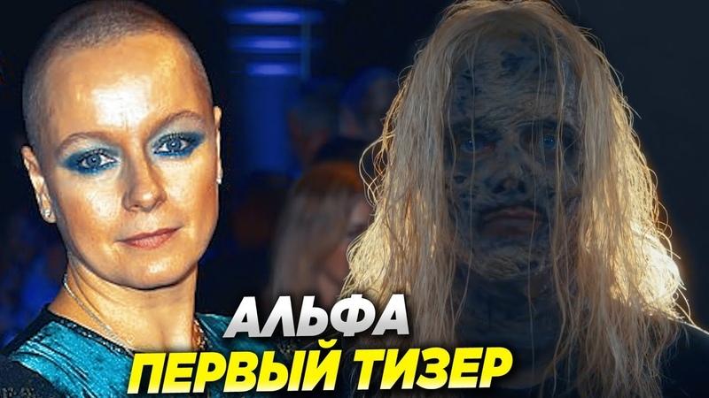 Ходячие мертвецы 9 сезон 9 серия - Альфа. Первый Тизер - Шепчущиеся