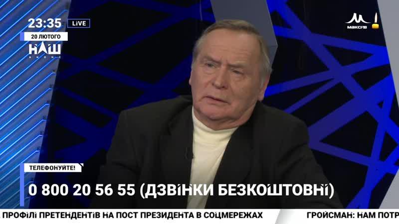 Крюков_ Народ зламав домовленість Путіна і Порошенко про кінець АТО за 2 тижні.