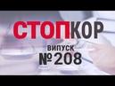«Стоп Корупції» | ВИПУСК 208