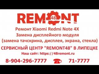 Ремонт телефона Xiaomi Redmi Note 4X. Замена дисплейного модуля. Замена экрана, дисплея. Сервисный центр Ремонт48 в Липецке.