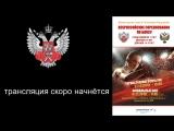 Всероссийскиое соревнование