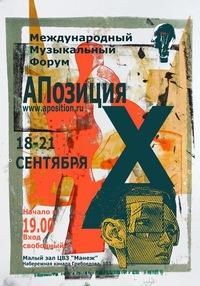 Международный музыкальный форум АПозиция 10