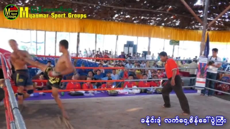 Бирманский бокс летхвей тяжёлые попадания Kha Nie Do Bwell 2018