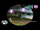 Прохождение GTA Vice City (Миссия 28: Грязное лизание)