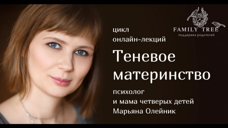 Прямой эфир: фрагмент лекции психолога Марьяны Олейник из цикла Теневое материнство. Тема лекции - Страх