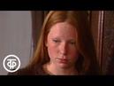 В.Ольшанский Ваша дочь Александра. В ролях А.Табаков, Г.Бурков, А.Балтер, Э.Виторган (1986)