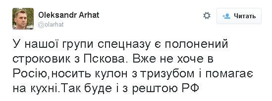 Россияне будут продолжать агрессивную политику в отношении Украины и не соблюдать перемирие, - Квасьневский - Цензор.НЕТ 2848