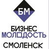 Бизнес молодость г.Смоленск | Официальная группа