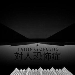 Taijinkyofusho