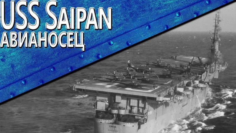 Только История: USS Saipan (CVL-48)