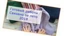 Вязаные готовые работы на осень-зиму 2018-2019гг. за лето