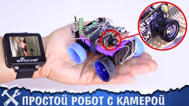 Видео Самый простой робот с камерой своими руками Cfvsq ghjcnjq hj,jn c rfvthjq cdjbvb herfvb