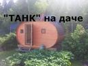 баня танк на участке от производителя бань-бочек под ключ в Ленинградской области