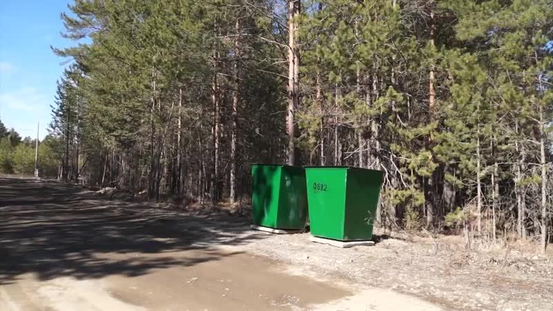 В частном секторе появляются первые мусорные контейнеры Специалисты Серовавтодора начали установку