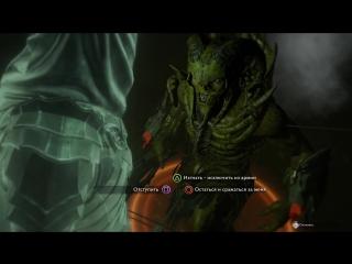 Мои видео игры Средиземье Тени Войны Часть50