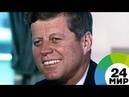 Самое громкое политическое убийство ХХ века 55 лет назад погиб Кеннеди - МИР 24