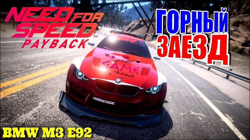 Need for Speed PaybackBMW M3 E92▶ГОРНЫЙ ЗАЕЗД!