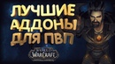 Лучшие аддоны для ПВП WOW Battle for Azeroth 8.0.1 - Arena - PvP - Addons