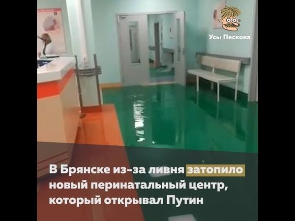 Потоп в новом перинатальном центре