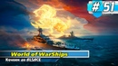 World of WarShips 🇫🇷 Качаем до ALSACE 🇫🇷 51