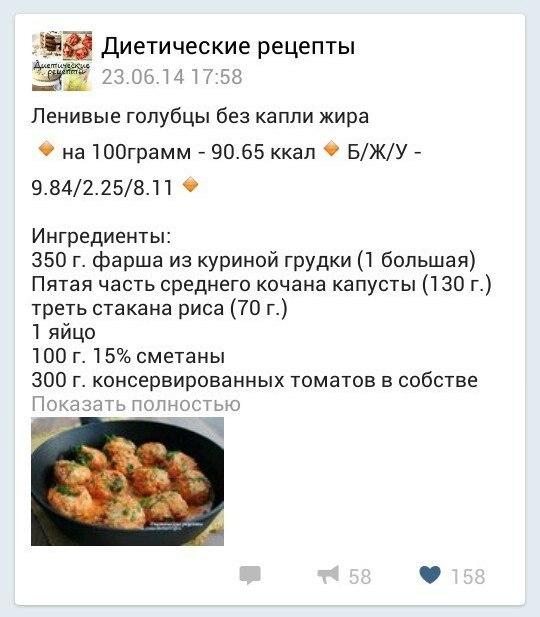 Диетические блюда рецепты пошаговые с