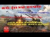 Читы для War Thunder.Какая правда что они существуют? Видео на Ютубе?