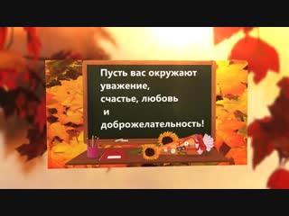 Поздравление с Дн м Учителя (480p).mp4