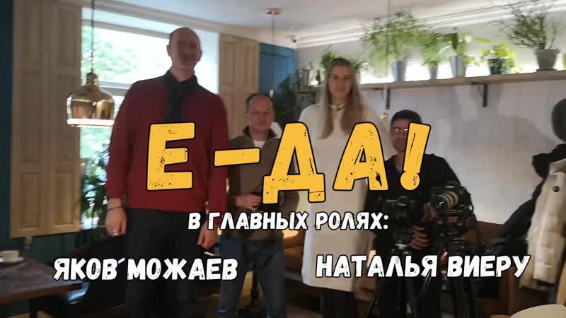 Е-ДА! - Можаев и Виера идут в ресторан - промо АТН