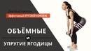 Круговая тренировка для УПРУГИХ ЯГОДИЦ. БРАЗИЛЬСКАЯ ПОПА.