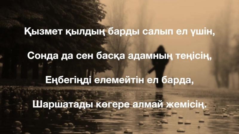 Шаршатады Дастан Матниязов. Оқыған- Бауыржан Сапаров (2).mp4