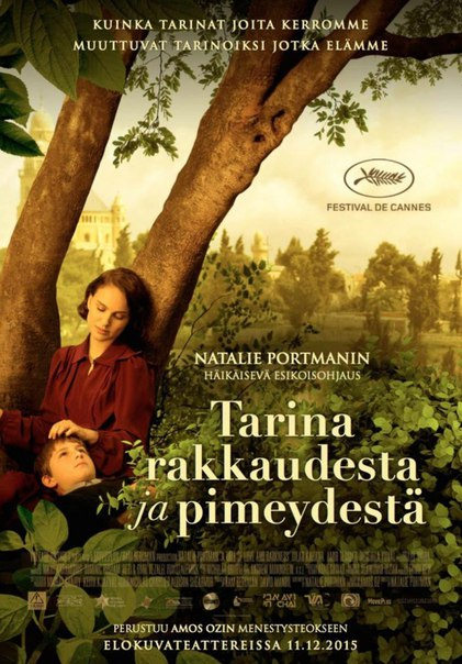 Режиссерский дебют: трейлер первого фильма Натали Портман