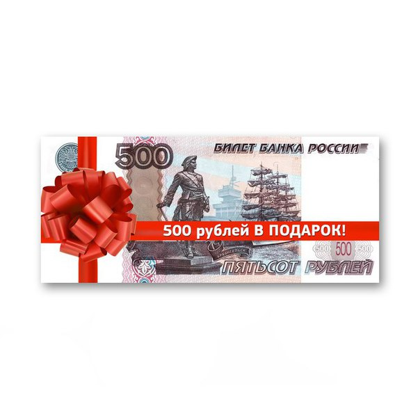 500 рублей это подарок 2