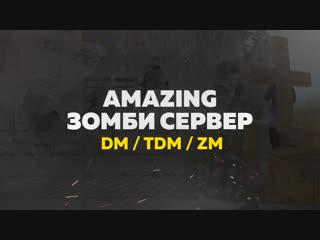 Amazing - зомби сервер в samp