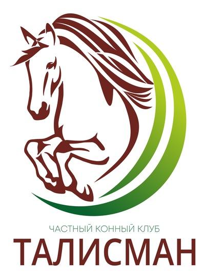 Конный-Клуб Талисман