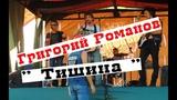 Григорий Романов - Тишина (Фест 'Новые струны 2015)