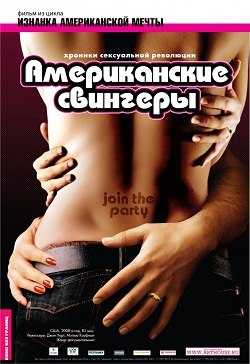 Американские свингеры (2008) смотреть онлайн