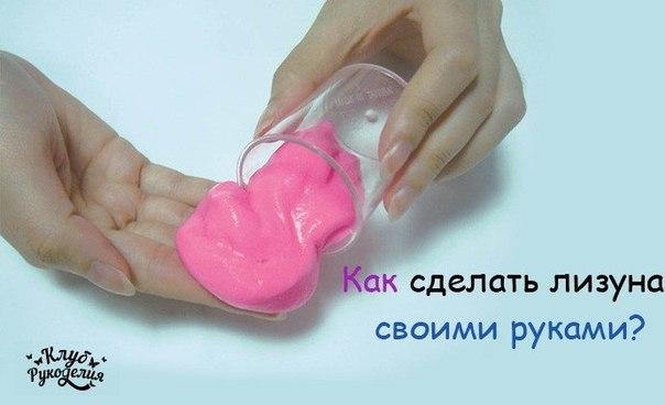 Как сделать жвачку для рук в домашних условиях рецепт