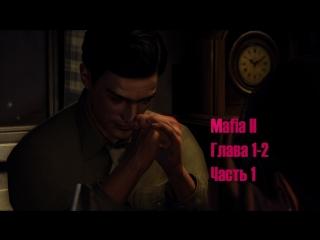Прохождение Mafia II [60 fps][Глава 1-2][Часть 1] Дом, милый дом