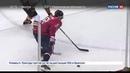 Новости на Россия 24 Овечкин побил рекорд НХЛ по победным шайбам