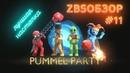 🐱🚀 Самая лучшая кооперативная настолка / Pummel Party / ZBSОБЗОР 11
