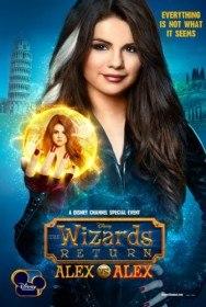 Возвращение волшебников: Алекс против Алекс / The Wizards Return: Alex vs. Alex (2013)